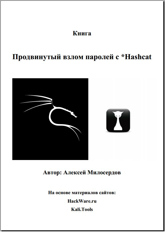 book-Hashcat