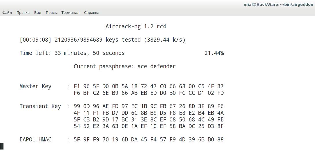aircrack-ng 093 win скачать на русском