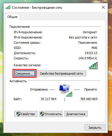 Как узнать MAC-адрес и Как по MAC-адресу узнать производителя