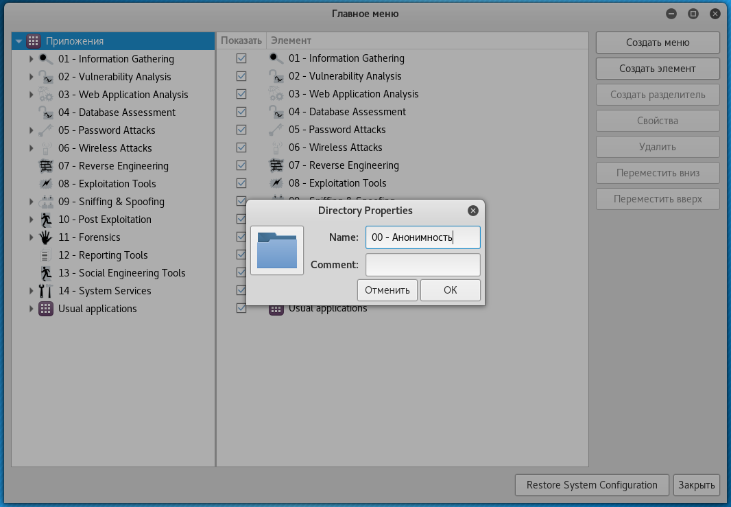 Меню Kali Linux: восстановление, добавление и изменение