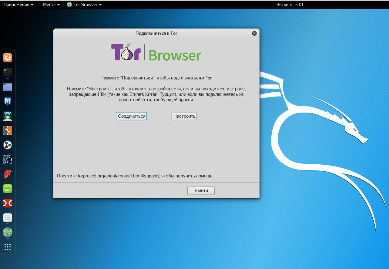 Tor browser for linux kali linux gidra тор онион браузер скачать hyrda вход