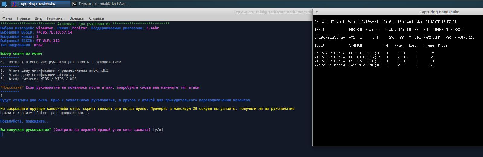 Знакомство с BackBox Linux: обзор, установка, подсказки по