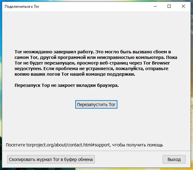 Невозможно соединиться с портом управления tor browser hyrda tor browser bundle скачать бесплатно с официального сайта hyrda