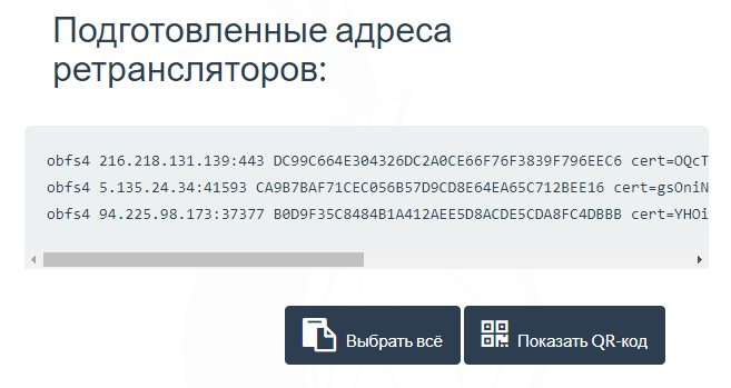 513 Настройка Tor для работы через ретранслятор типа мост и через прокси в Windows