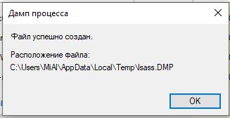 taskmgr 3 Как взломать пароль Windows